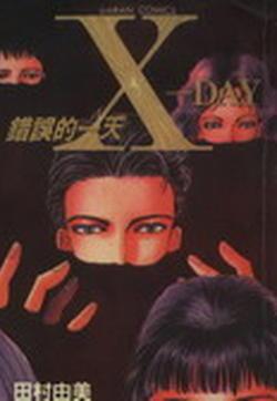 X-Day错误的一天的封面图