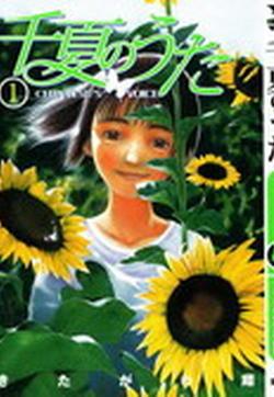 千夏之歌的封面图