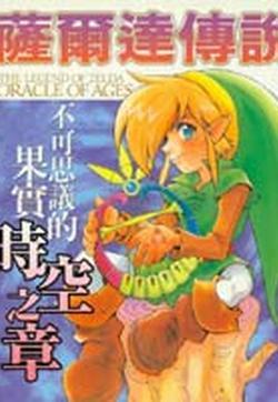 塞尔达传说-时空之章的封面图