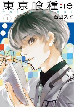东京食尸鬼re(东京喰种re)的封面图