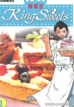 甜品王的封面图