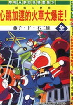哆啦A梦映画版的封面图