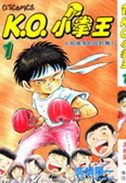K.O.小拳王的封面图