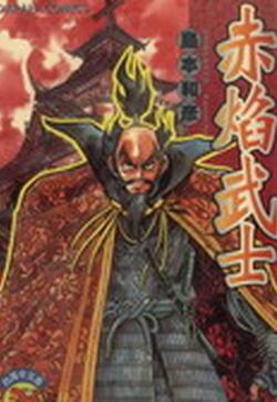 赤焰武士的封面图