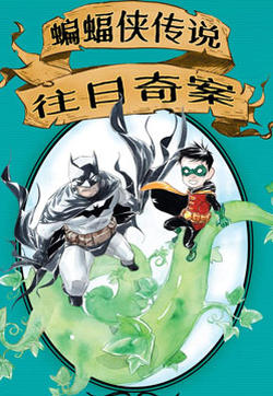 蝙蝠侠传说-往日奇案的封面图