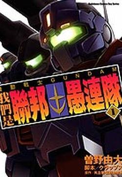 机动战士GUNDAM 我们是联邦愚连队的封面图
