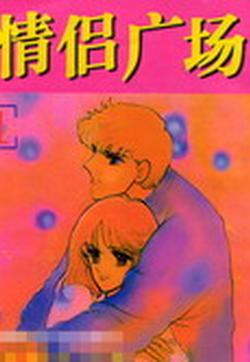 情侣广场的封面
