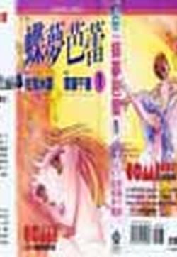 蝶梦芭蕾的封面图