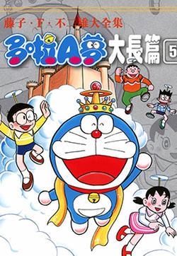 哆啦A梦大长篇的封面图