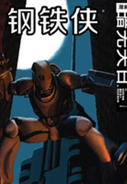 钢铁侠:暗无天日的封面图
