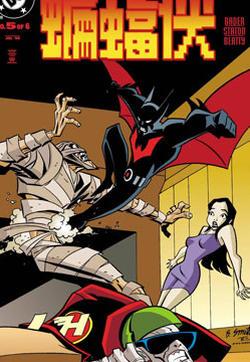 未来蝙蝠侠v1的封面图