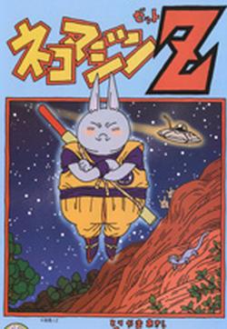 猫魔人Z的封面图