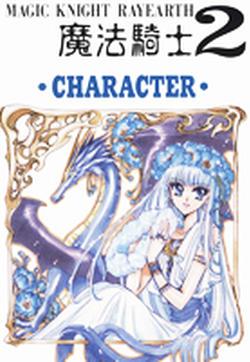 魔法骑士II的封面图