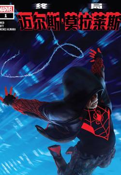 迈尔斯·莫拉莱斯:终局的封面图
