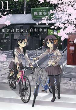 南镰仓高校女子自行车社的封面图