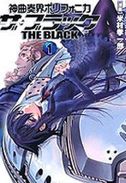 神曲奏界 黑的封面图