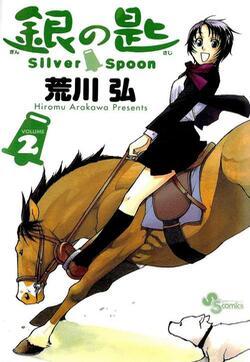 银之匙(Silver Spoon)的封面图