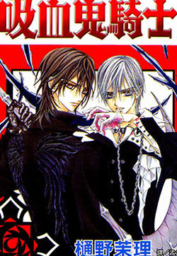 +吸血鬼骑士的封面图