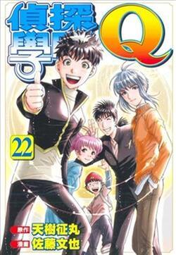 侦探学园Q的封面图