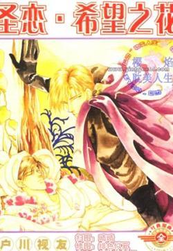 圣恋-希望之花的封面图