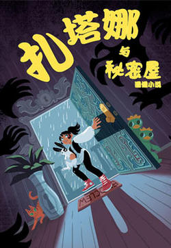 扎塔娜与秘密屋的封面图