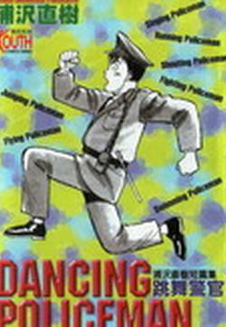 跳舞的警官的封面图