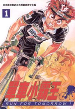 铁马顽童的封面图