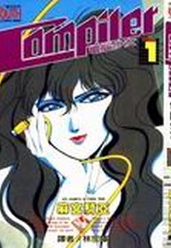 电脑少女Compiler的封面图