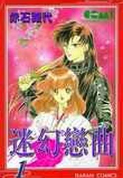 迷幻恋曲的封面图
