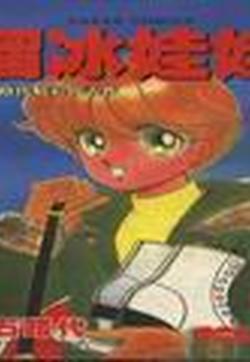 溜冰娃娃的封面图