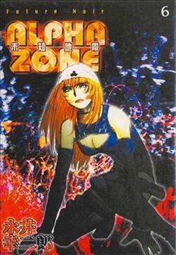 未知地带(ALPHA ZONE)的封面图