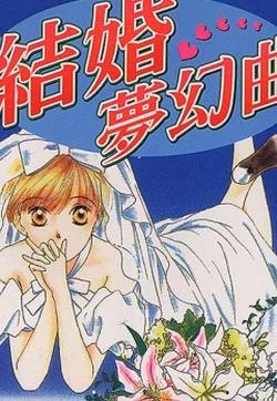 结婚梦幻曲的封面