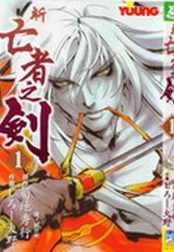 新亡者之剑的封面图