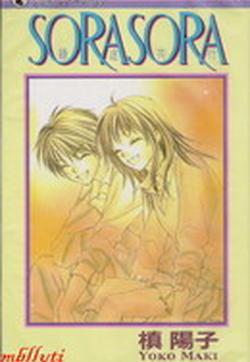 缘途共行~SORASORA的封面图