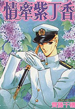 紫丁香夜想曲的封面图