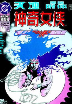 神奇女侠V2的封面图