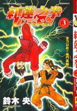 红莲之拳UltraRed的封面