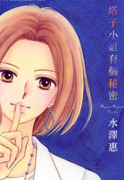 塔子小姐有个秘密的封面图