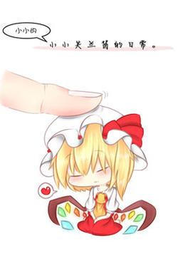 小小芙兰酱系列的封面图