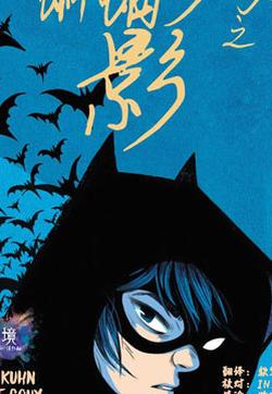 蝙蝠少女之影的封面图