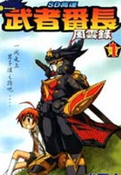 SD高达-武者番长风云录的封面图