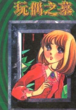 美内铃惠诡异短篇集的封面图