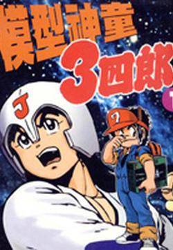 模型神童三四郎的封面图
