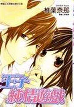 王子纯情游戏的封面图