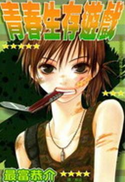 青春生存游戏的封面