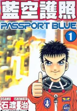 蓝空护照封面