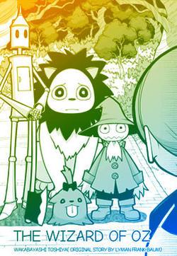 绿野仙踪的封面图