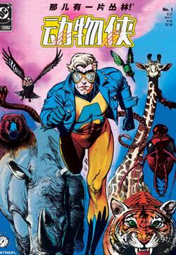 动物侠V1的封面图