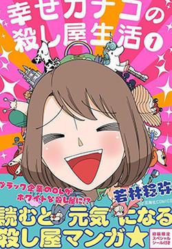 幸福加奈子的快乐杀手生活的封面图