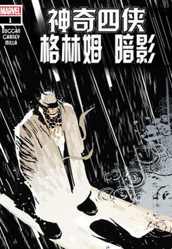 神奇四侠-格林姆暗影的封面图